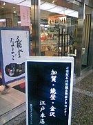 石川県アンテナショップ