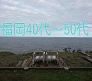 福岡 40代〜50代