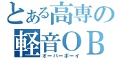 東京高専軽音楽部卒部生