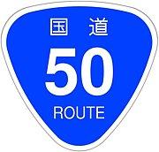 国道50号