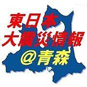 東日本大震災情報@青森