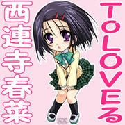 西連寺春菜 〜To LOVEる〜