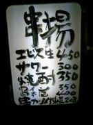 串カツ伊東荘203
