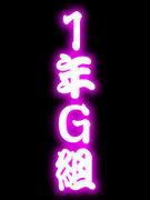 。.:*・゜☆1年G組☆゜・*:.。