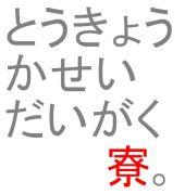 東京家政大学寮