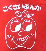 Team♡NL'05