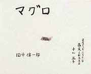 田中偉一郎