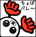 ちょぼバレー(仮) バレーボール