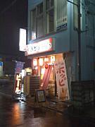 上福岡やきとりばんがさ北口店