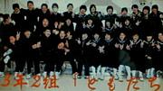 光中2012年卒業3の2