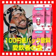 100円紙パック飲料愛飲者の会