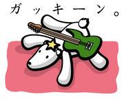 なんしか楽器やし。