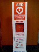AEDで『命』を救おう!!