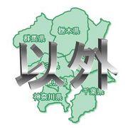 AKB48 遠方限定公演