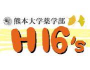 熊薬H16入学