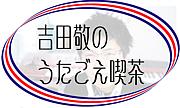 吉田敬のうたごえ喫茶
