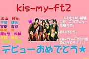 *Kis-My-Ft2デビュー