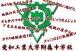 愛知工業大学附属中学校