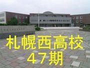 札幌西高47期