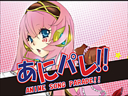 あにパレ!! ANIME SONG PARADE!!