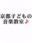 京都子どもの音楽教室