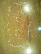 どぅンだけ〜☆5