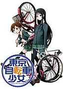 東京自転車少女。