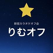 ★新宿カラオケ★りむオフ2