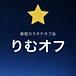 ★新宿カラオケ★りむオフ