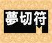 ★夢切符レコオド★