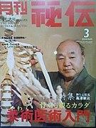 柔術医術  日本古来の整体術