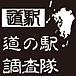 道の駅☆調査隊