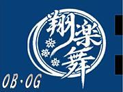 小樽商科大学翔楽舞OB・OG会