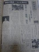 市川北高 ☆演劇部☆