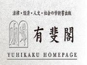 有斐閣−YUHIKAKU−