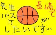 長崎でバスケ!!!!