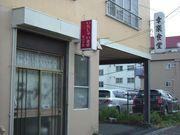 北海道ボロい店とコインスナック