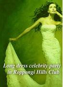 ロングドレスでセレブパーティ