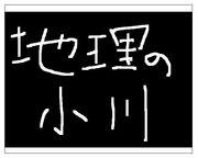早稲田大学高等学院の地理の小川
