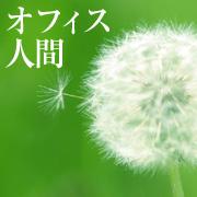 人間 - bokeru.com -