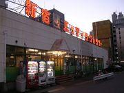ふるゾ新宿バッティングセンター