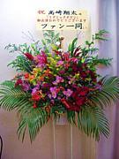 高崎翔太にお花を贈ろうっ!!
