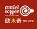 大連・欧米奇 (amici coffee)