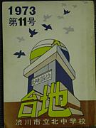 渋北昭和47年度卒同窓会