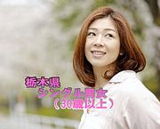 栃木県シングル男女(30歳以上)