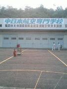中日本航空専門学校