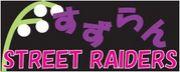 SSR (すずらん STREET RAIDERS)