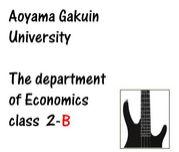 ★青山学院経済2−B★