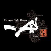 琉球スタイルダイニング一会