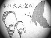 『腐れ大人空間』